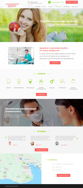 Стоматологический центр Новороссийск