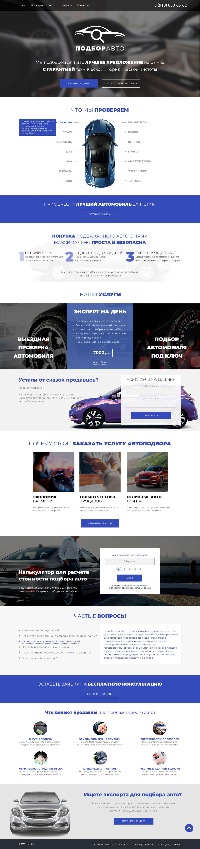 Автоподбор - создать сайт под ключ