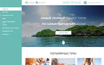 Туристическое агентство «Вокруг Света»